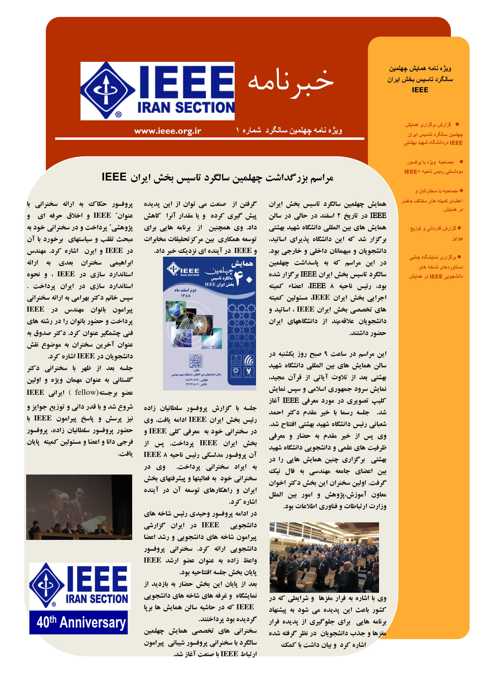 IEEE-Iran-Section_40th Anniversary_Newsletter_1389_Special_Issue_No.1-1