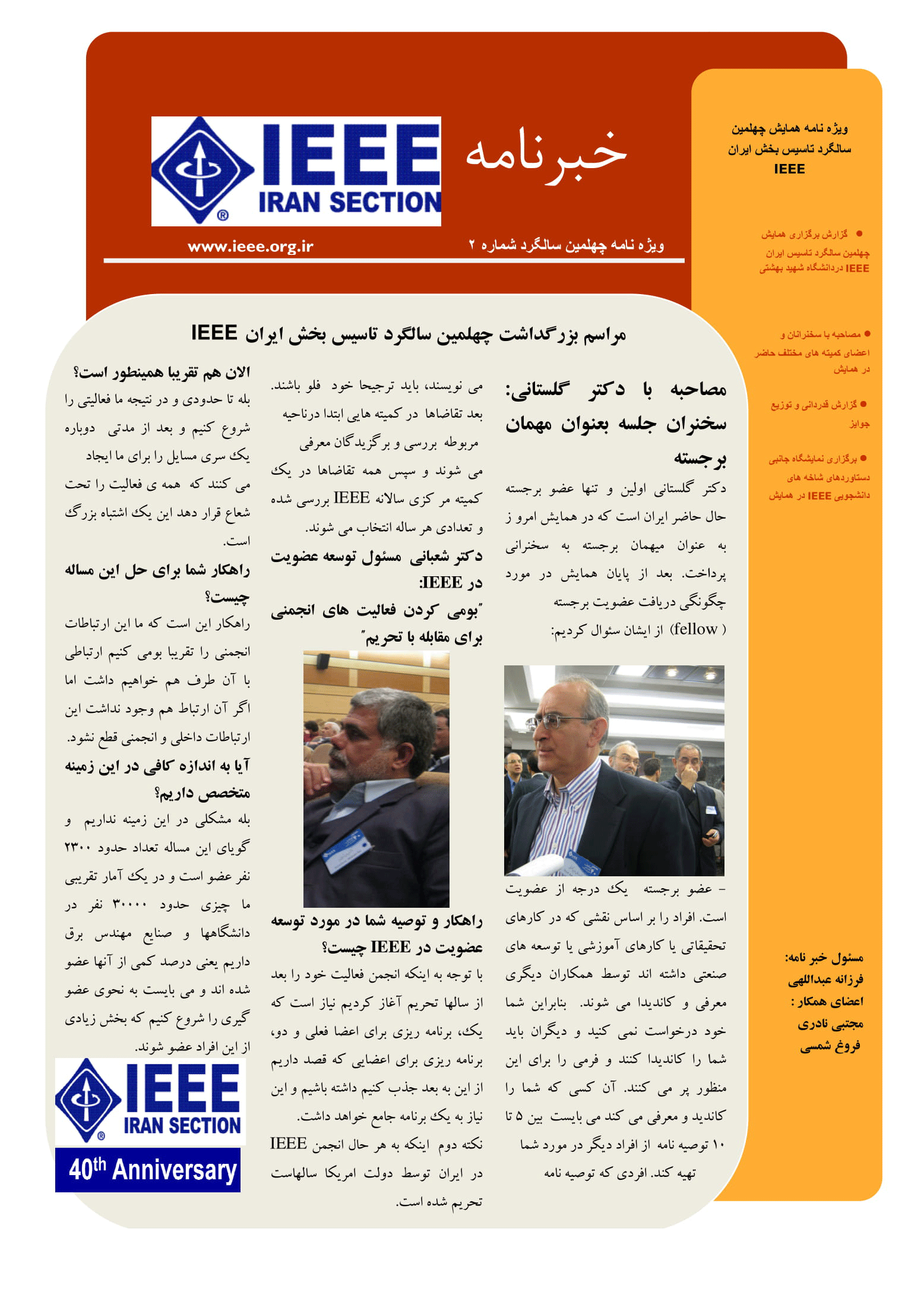 IEEE-Iran-Section_40th-Anniversary_Newsletter_1389_Special_Issue_No.2
