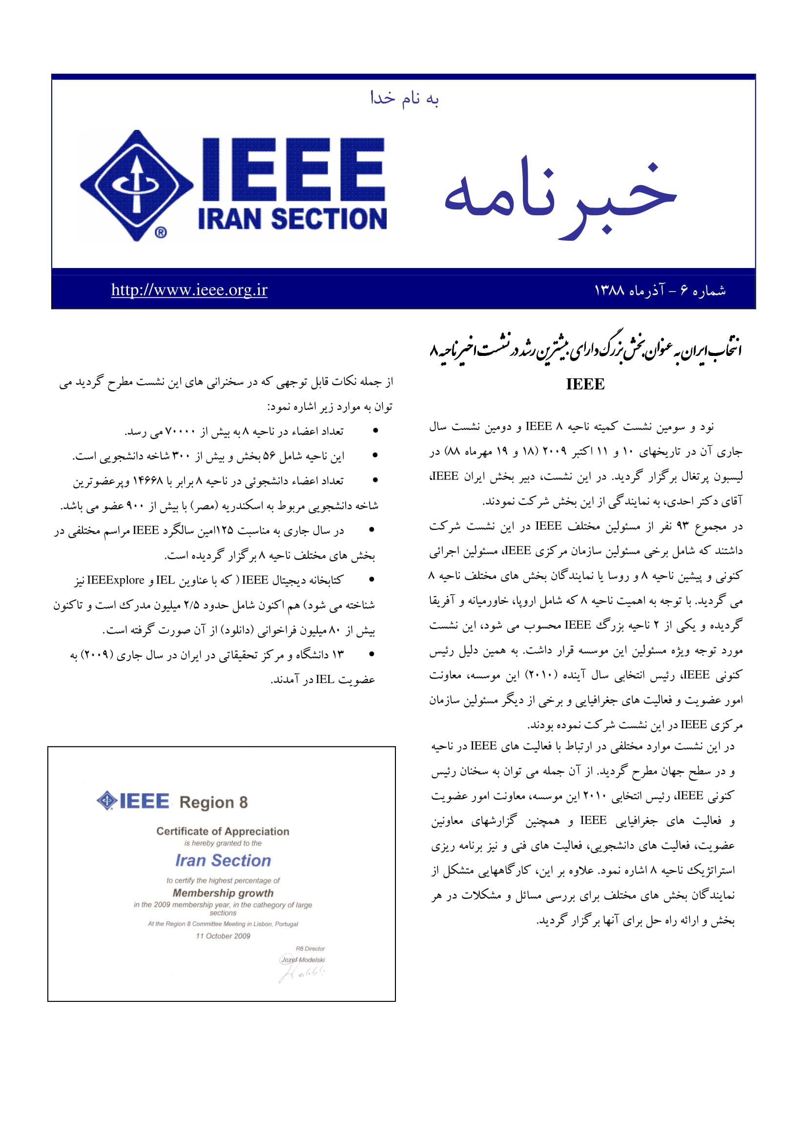 IEEE-Iran-Section_Newsletter_Azar_1388_No.6-1
