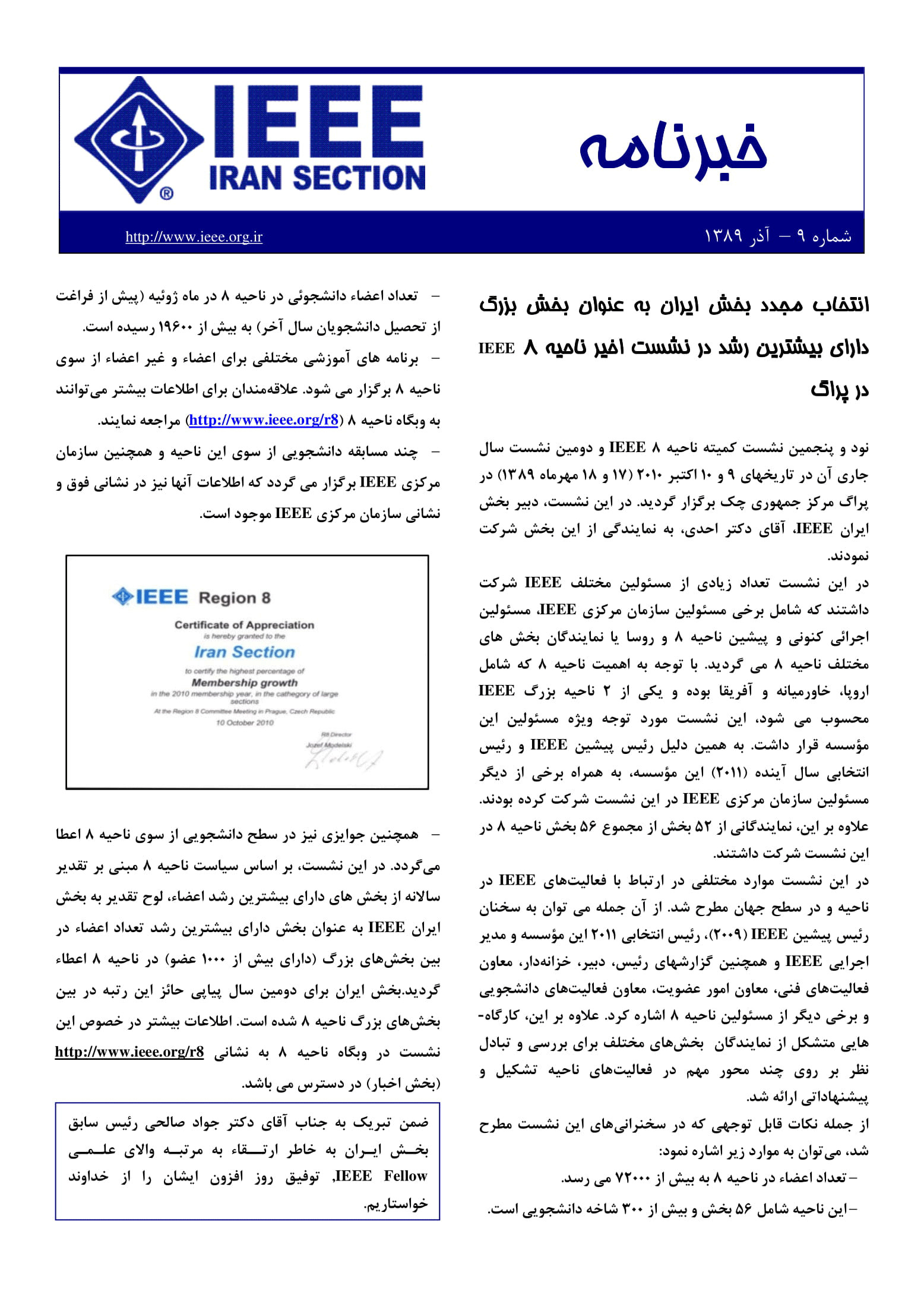 IEEE-Iran-Section_Newsletter_Azar_1389_No.9