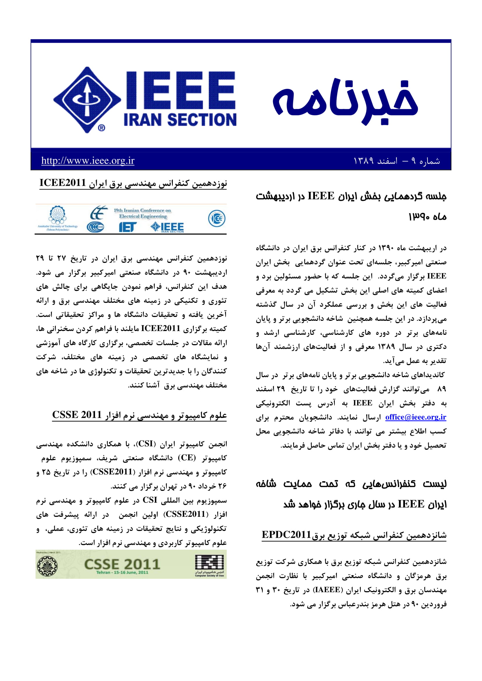 IEEE-Iran-Section_Newsletter_Esfand_1389_No.9-1