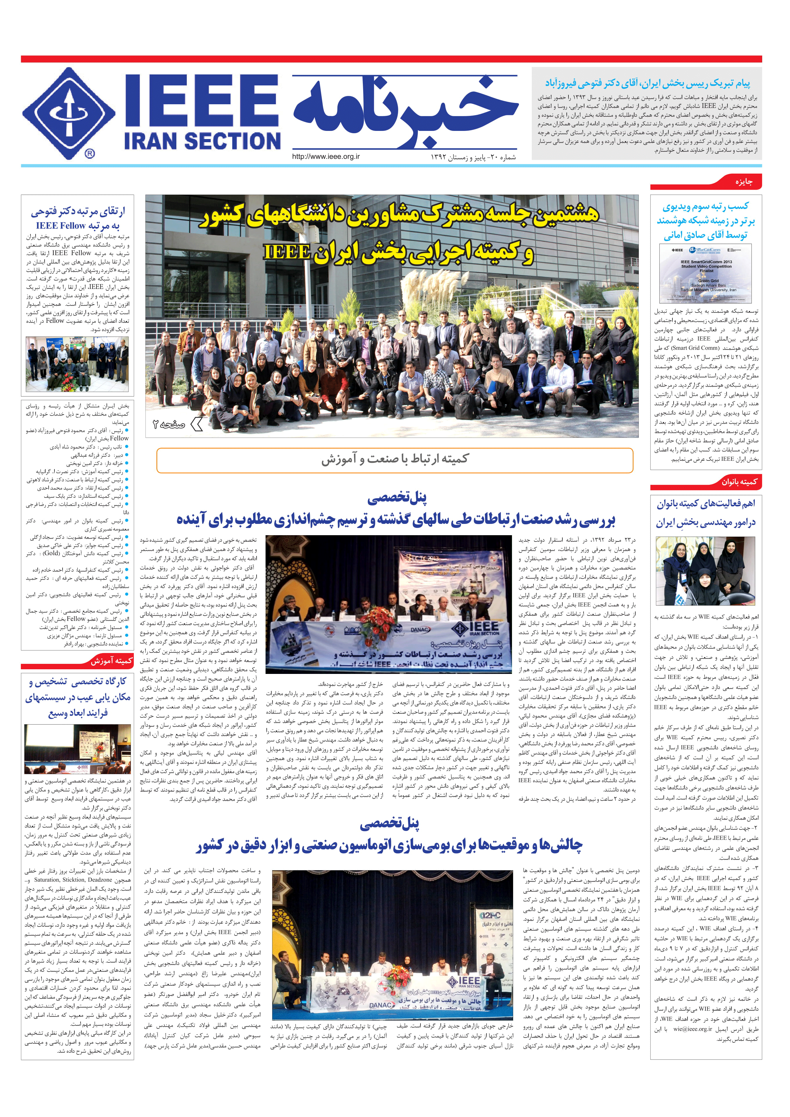 IEEE-Iran-Section_Newsletter_Fall-Winter_92_No.20