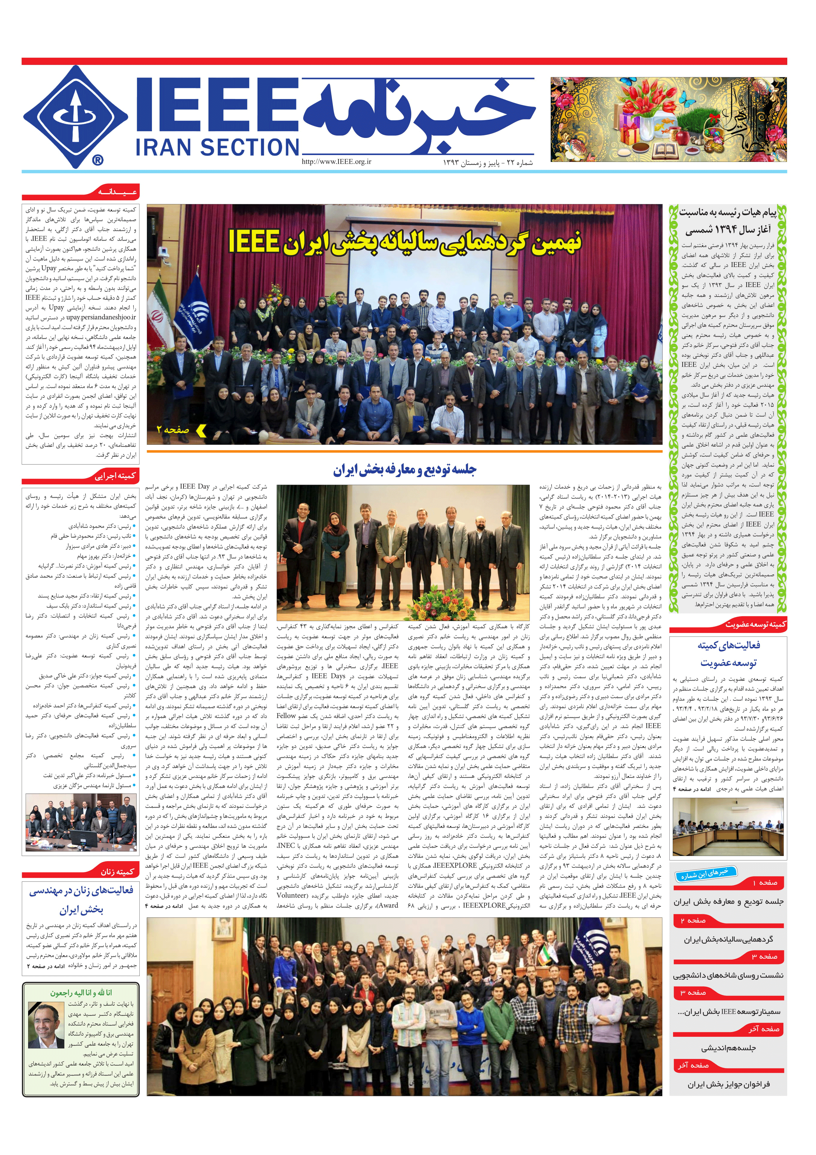 IEEE-Iran-Section_Newsletter_Fall-Winter_93_No.22