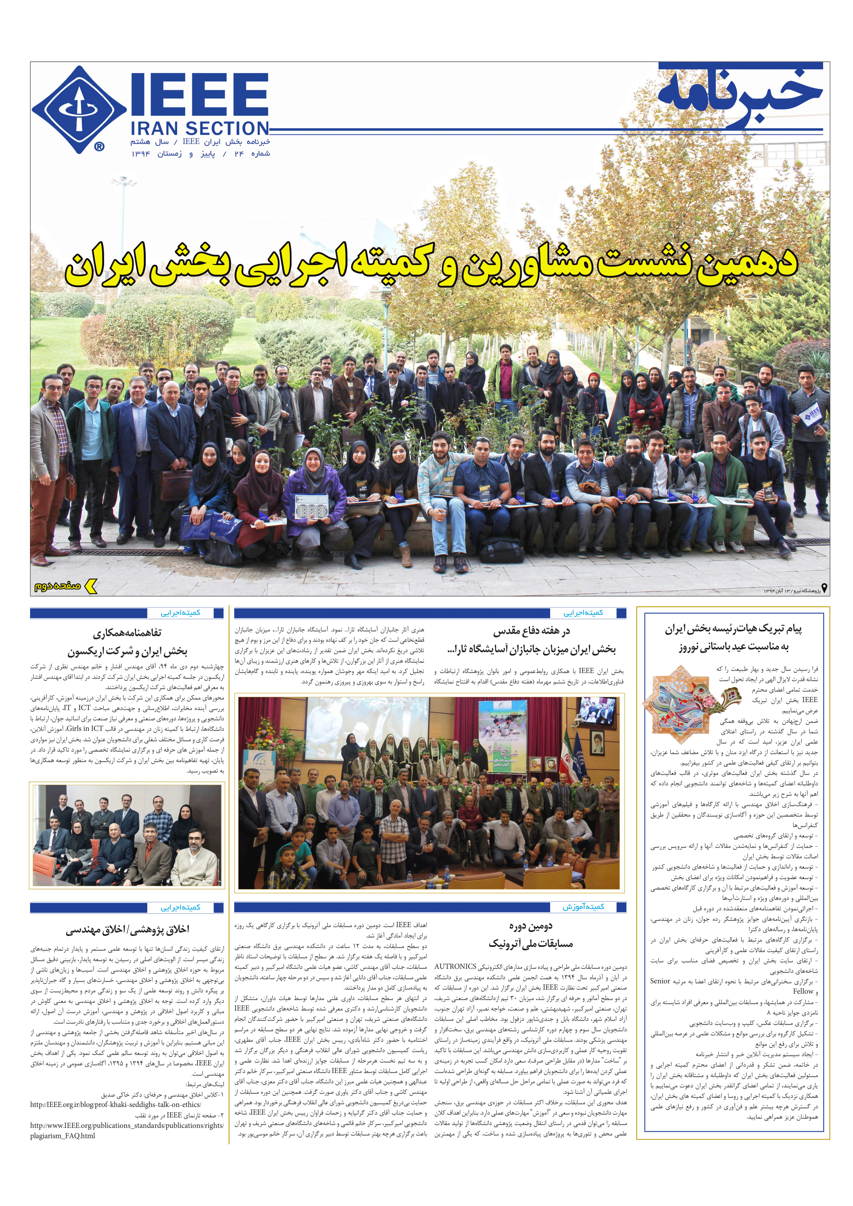 IEEE-Iran-Section_Newsletter_Fall-Winter_94_No.24