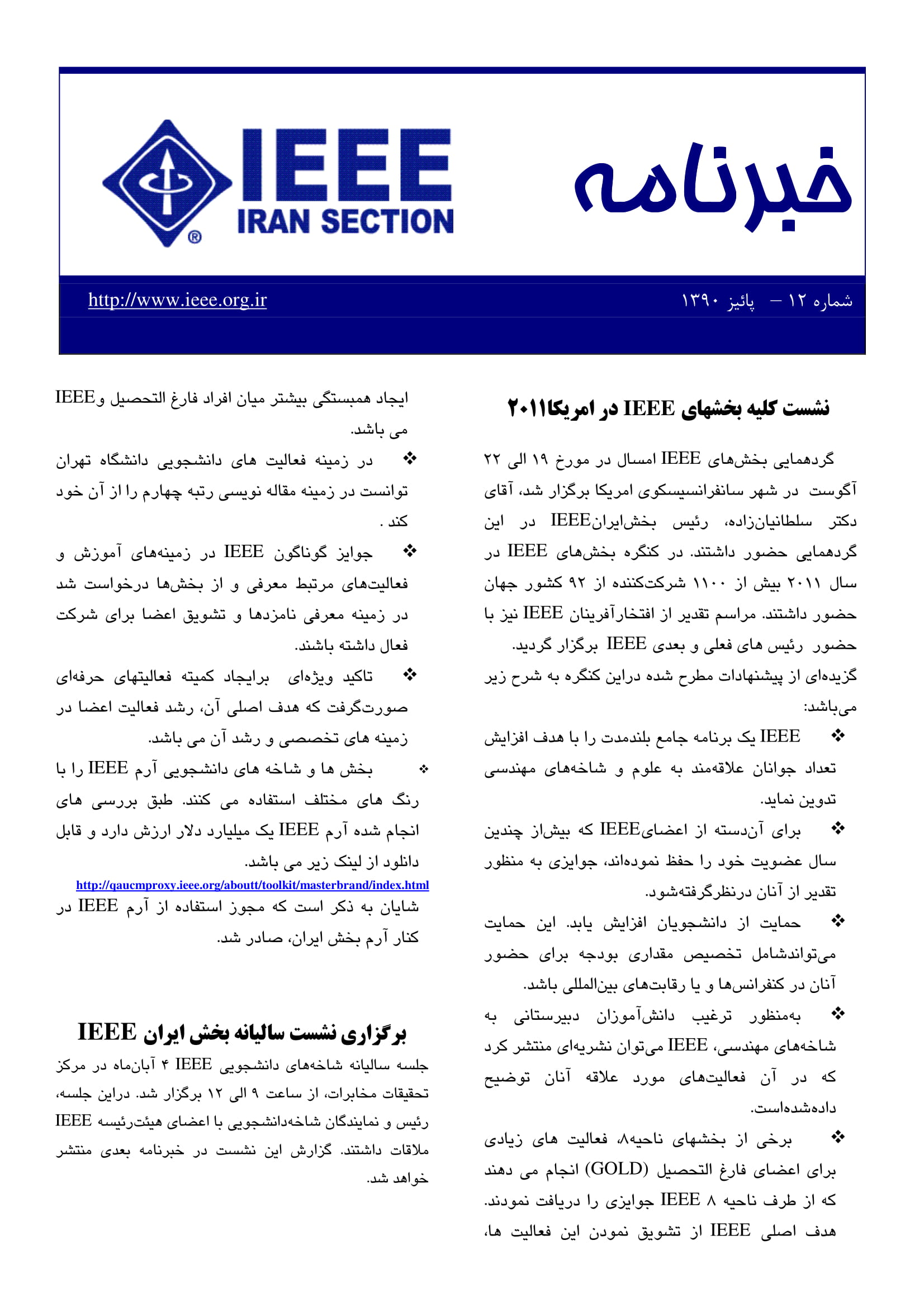 IEEE-Iran-Section_Newsletter_Fall_1390_No.12-1