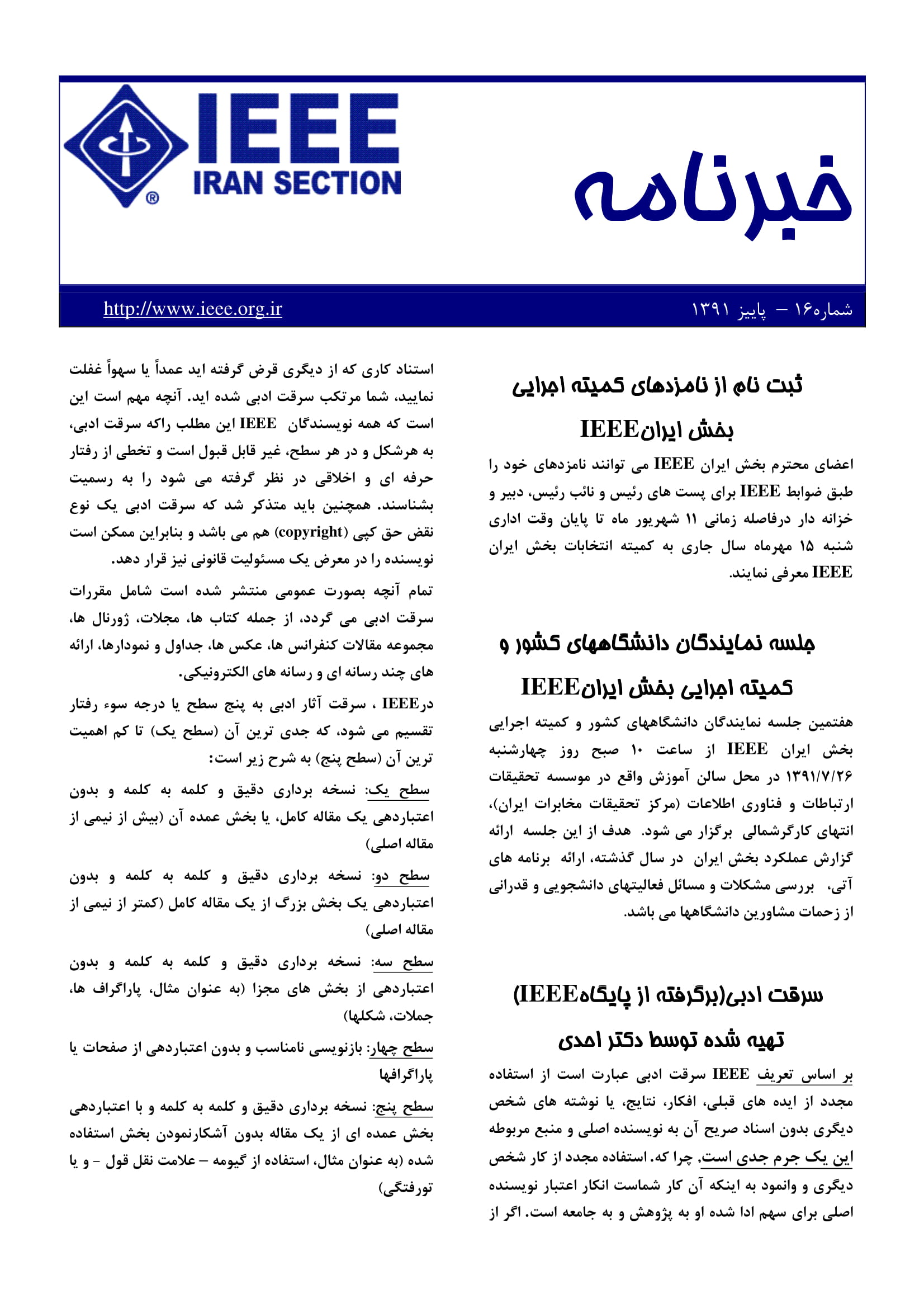 IEEE-Iran-Section_Newsletter_Fall_1391_No.16-1