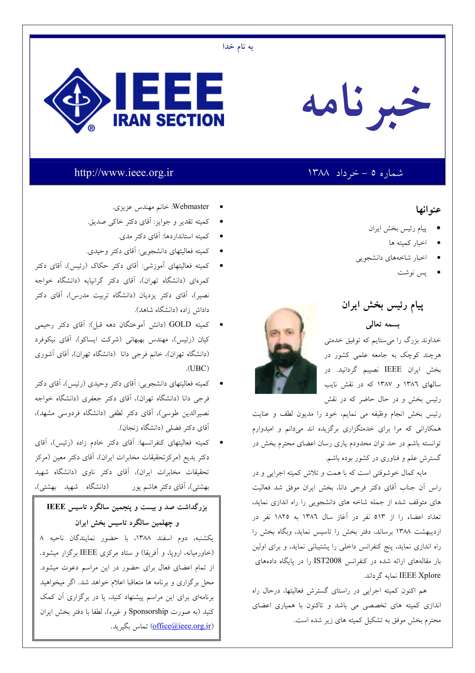 IEEE-Iran-Section_Newsletter_Khordad_1388_No.5-1
