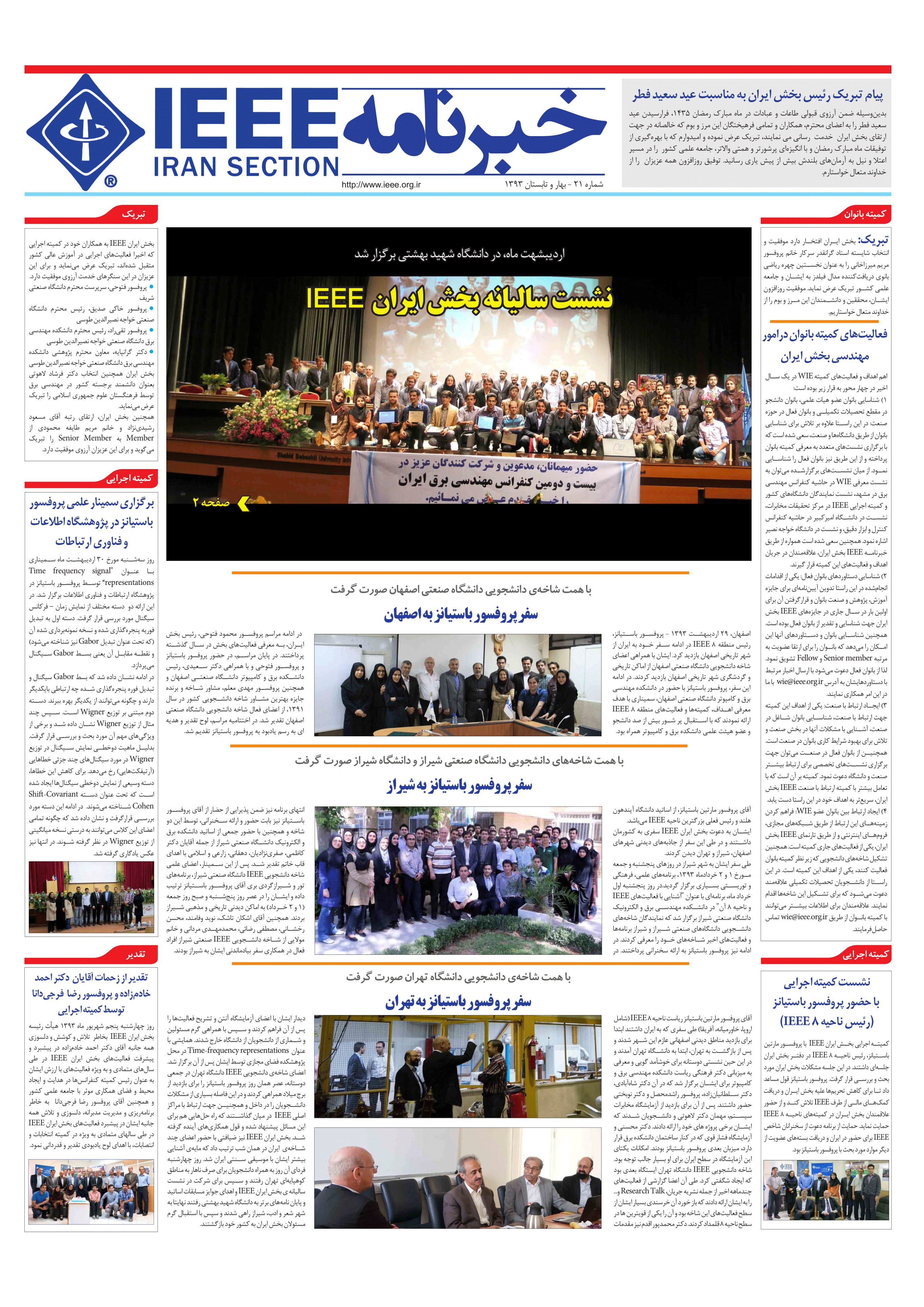 IEEE-Iran-Section_Newsletter_Spring-Summer_93_No.21