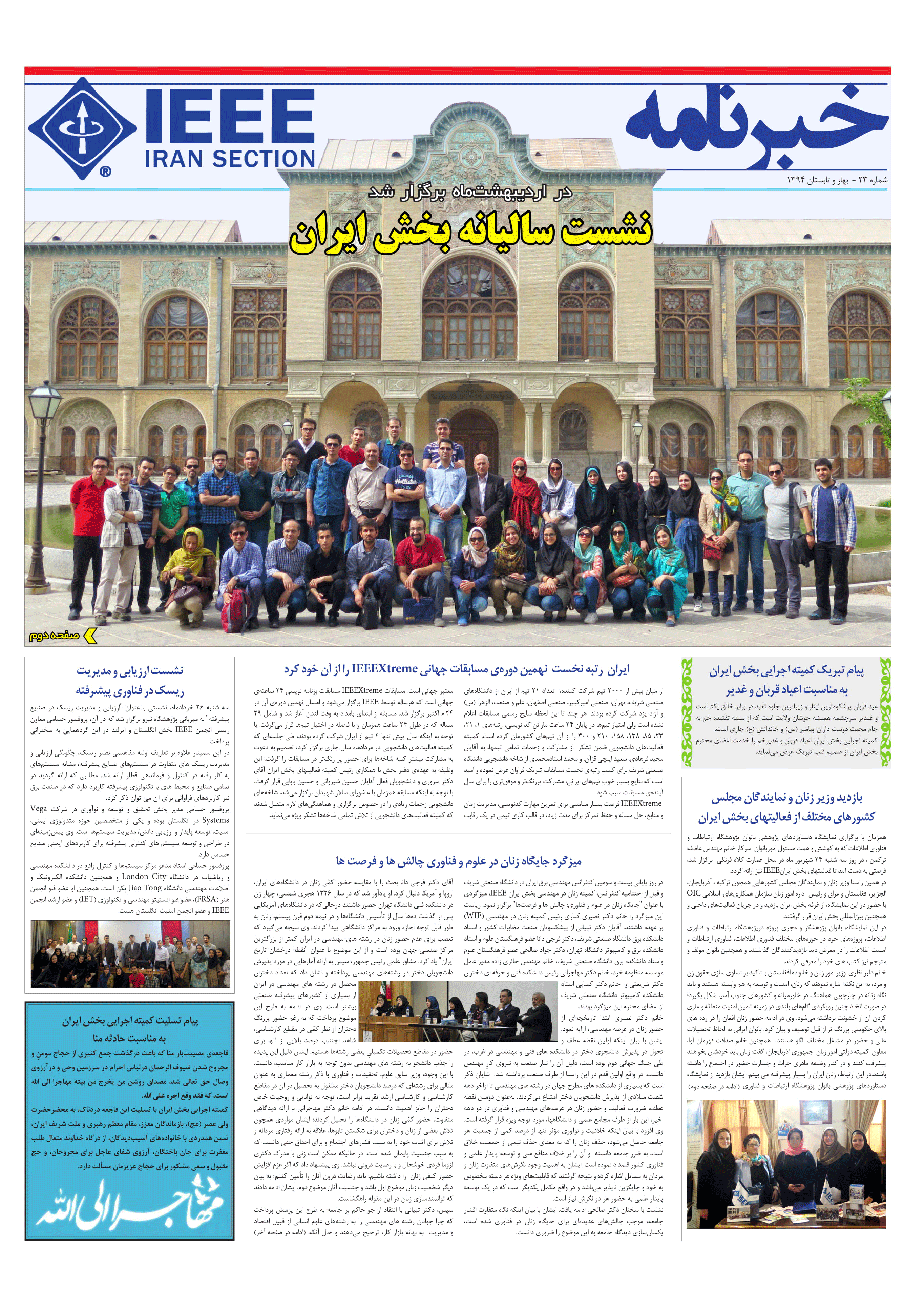 IEEE-Iran-Section_Newsletter_Spring-Summer_94_No.23