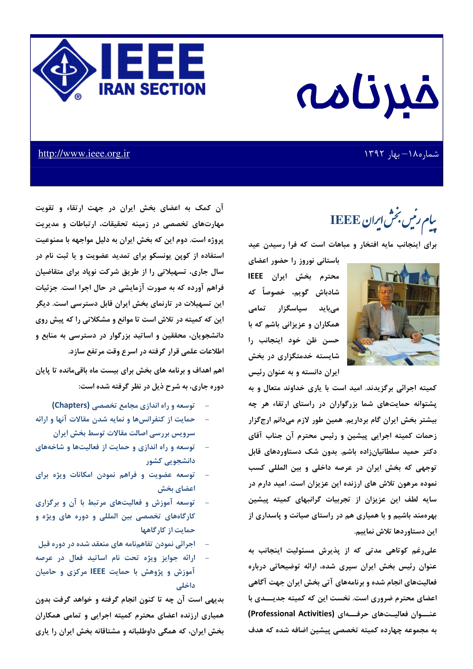 IEEE-Iran-Section_Newsletter_Spring_1392_No.18-1