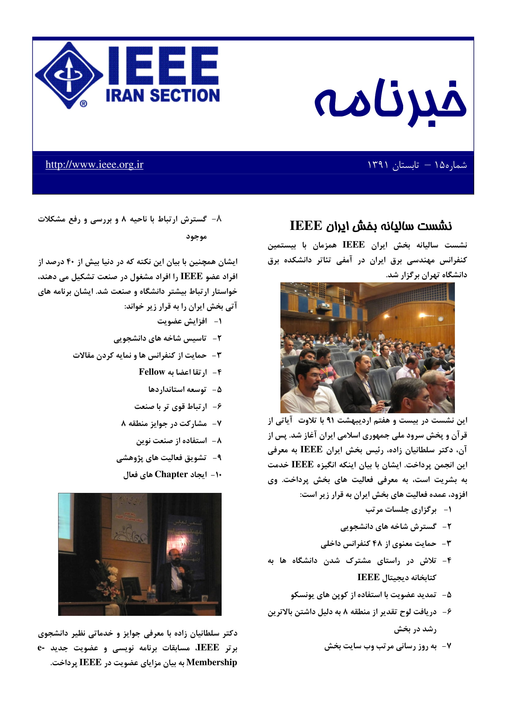 IEEE-Iran-Section_Newsletter_Summer_1391_No.15-1