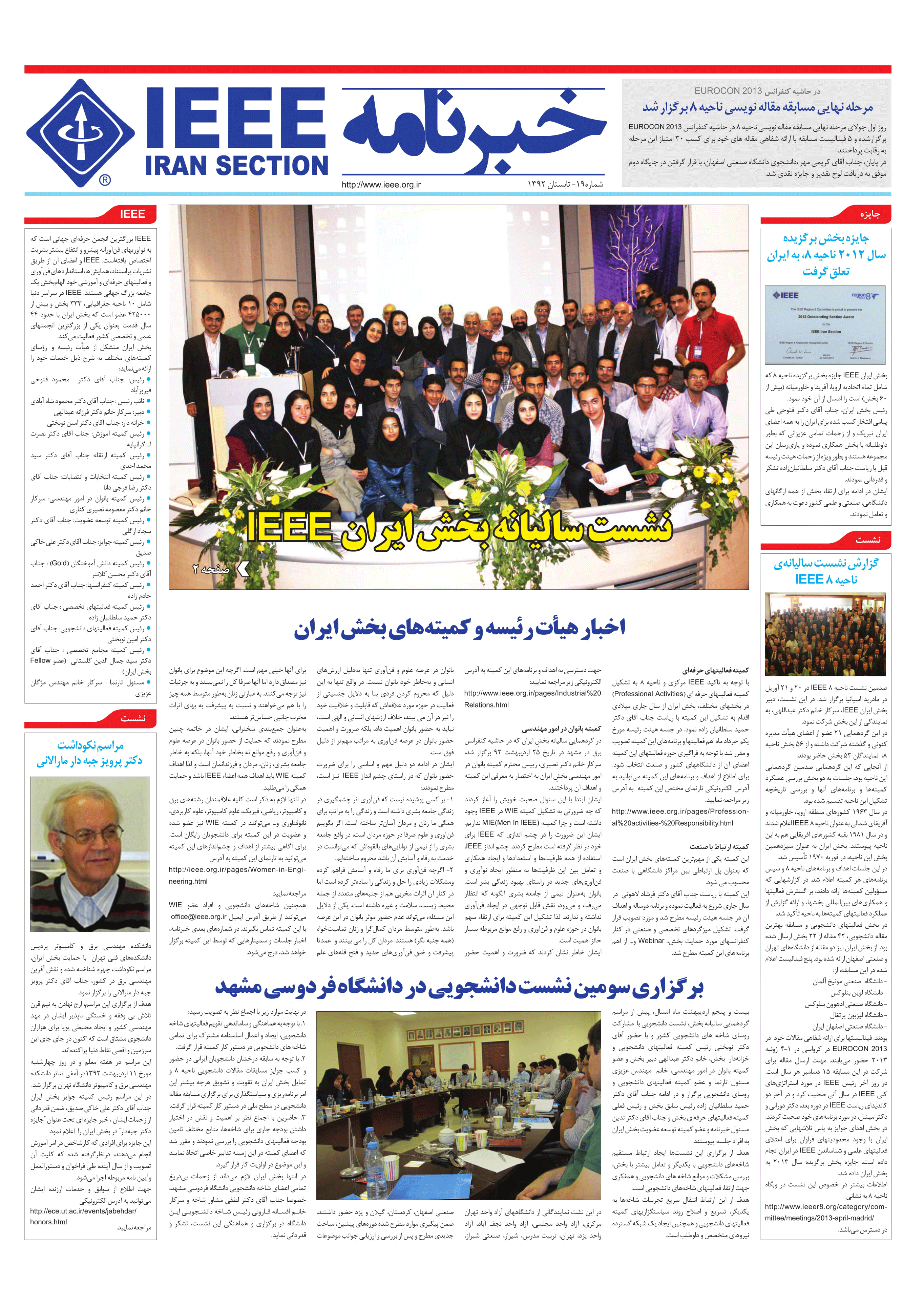 IEEE-Iran-Section_Newsletter_Summer_92_No.19