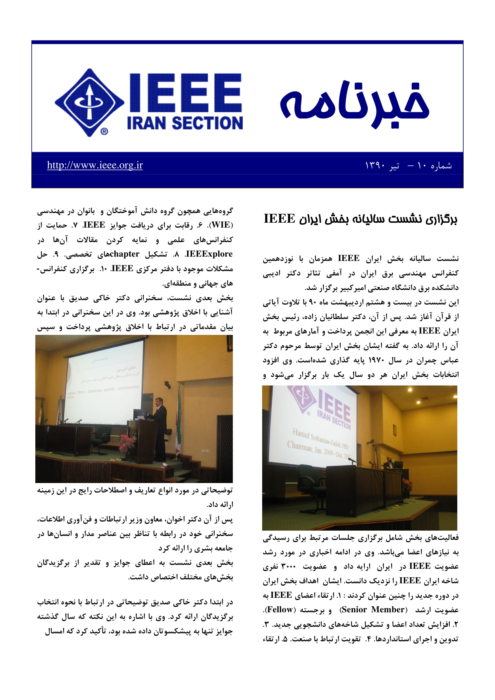 IEEE-Iran-Section_Newsletter_Tir_1390_No.10-1