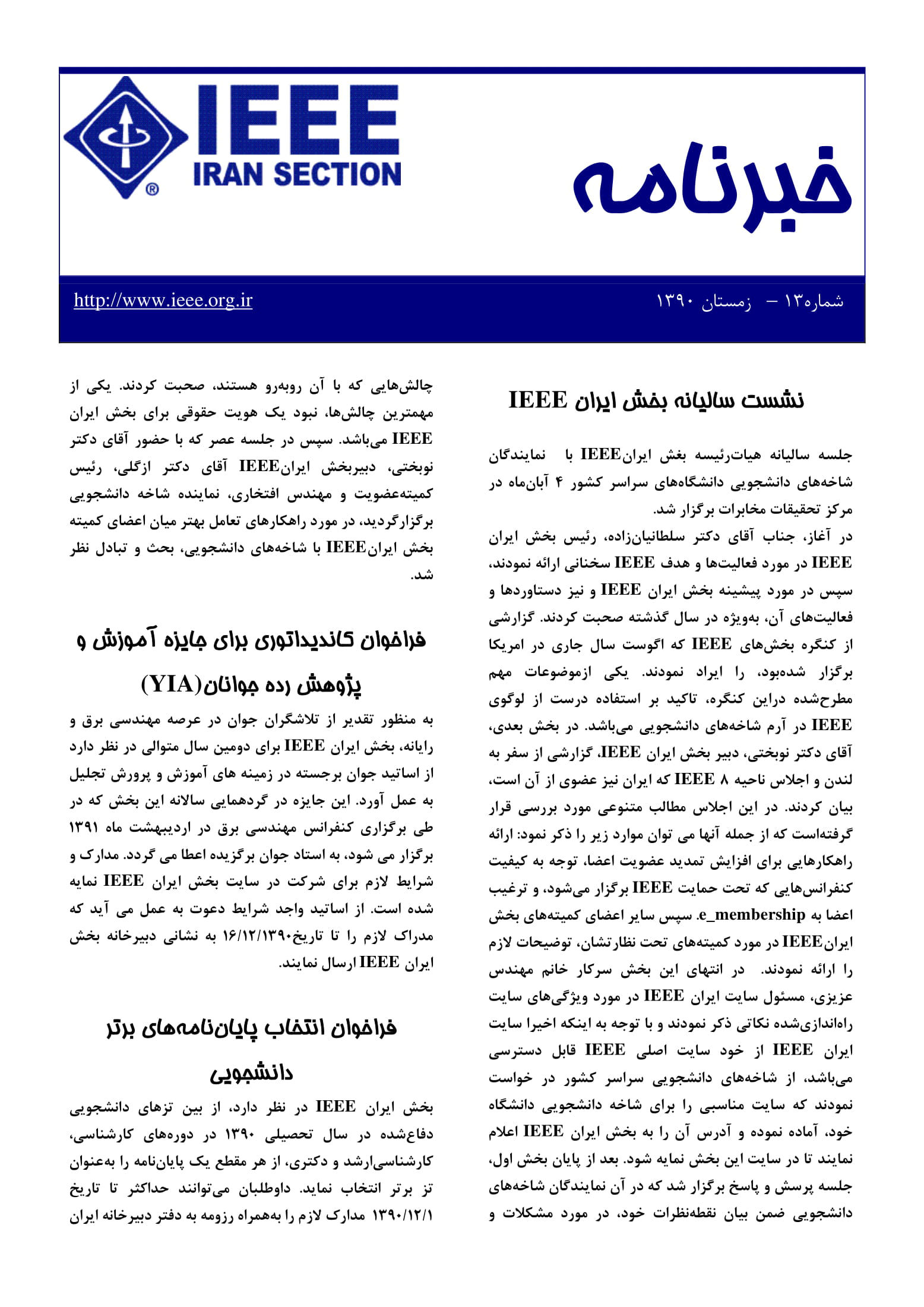 IEEE-Iran-Section_Newsletter_Winter_1390_No.13
