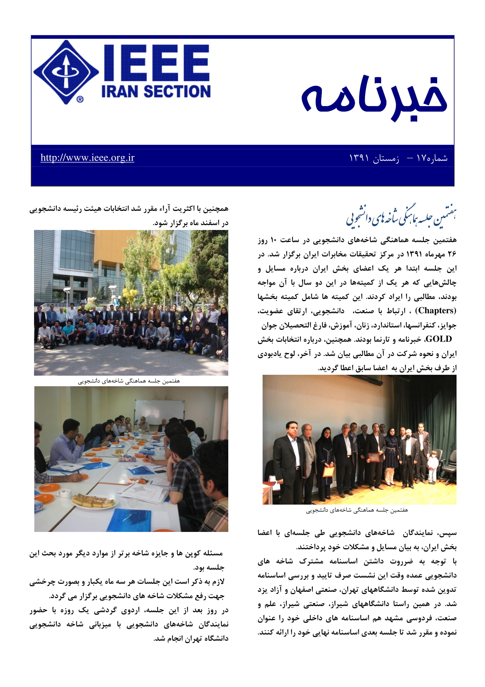 IEEE-Iran-Section_Newsletter_Winter_1391_No.17-1